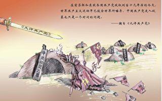 云鹤天:中国共产党
