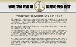 审判中共国际司法委员会即将成立