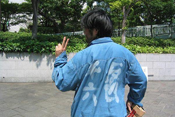 來參加集會的人士在襯衫上寫著「平反六四」(大紀元記者攝影)