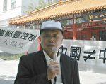 圖:流亡作家陳沅森在集會上講話(大紀元攝影)