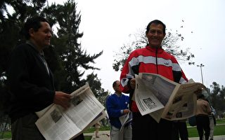 大纪元时报西班牙语版在秘鲁正式发行