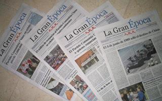 西班牙文大纪元阿根廷创刊 受欢迎