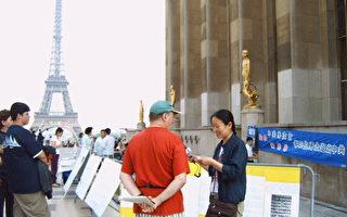 巴黎人权广场    声援250万人退党征签