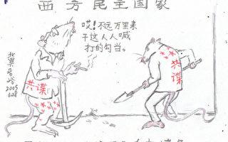 漫画﹕挖墙角