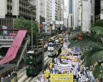 组图: 香港7.1三周年大游行