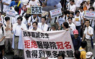 组图4: 香港7.1三周年大游行