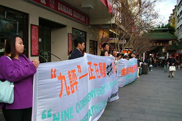澳越南社区声援全球退党日