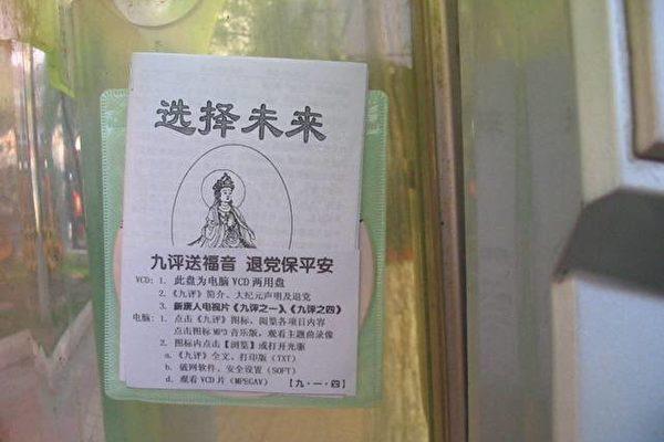 解放路山西省政府附近电话厅里的《九评》光盘和《选择未来》小册子