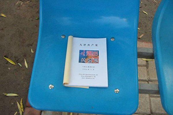 饮马河公园椅子上的《九评》书籍