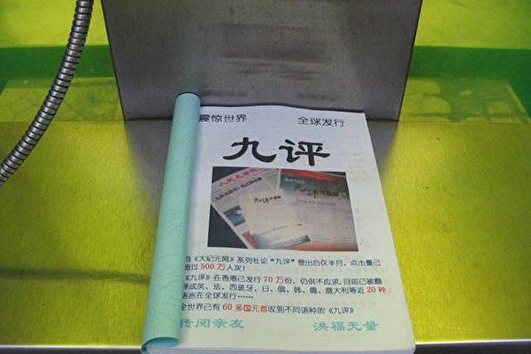 繁华商业街开化寺电话厅里的《九评》书籍