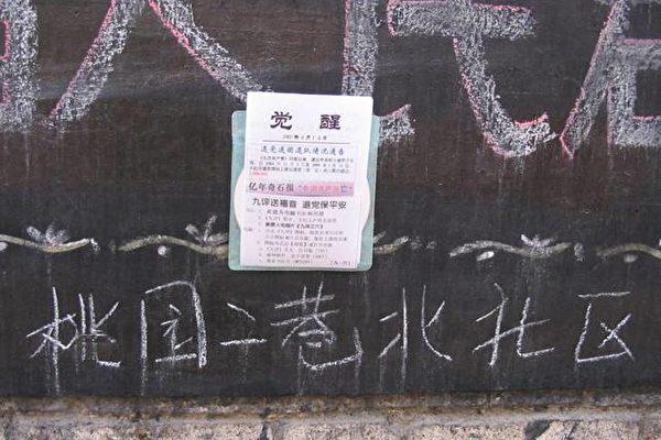 桃园二巷北社区黑板报宣传栏上的《九评》光盘和《觉醒》4期传单