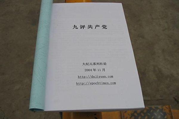 桃园一巷社区里的《九评》书籍