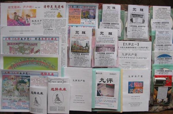 太原市广泛散发的《九评》书、光盘、小册子、传单,张贴的宣传画,拷贝用的U盘、软盘等