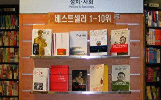 《九评共产党》登南韩畅销书榜首
