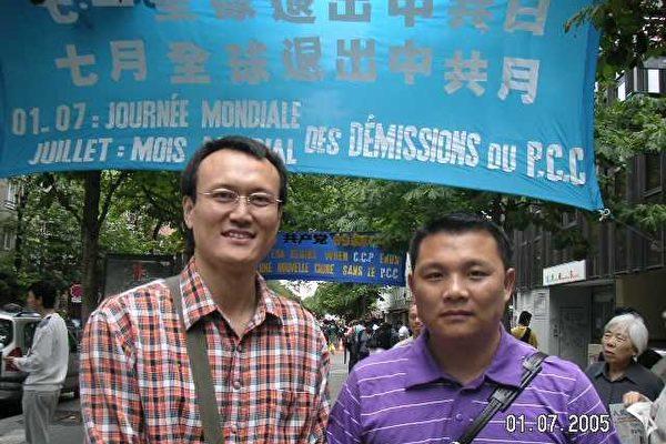 巴黎华人声援七一全球退出中共日