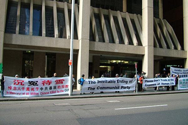悉尼的政府大楼前举行了新闻发布会(大纪元)