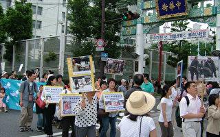 呼吁退党队伍行进在横滨中华街