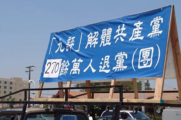 装饰着九评退党标语的宣传车。