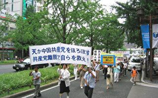"""日本声援""""全球退出中共月""""游行"""