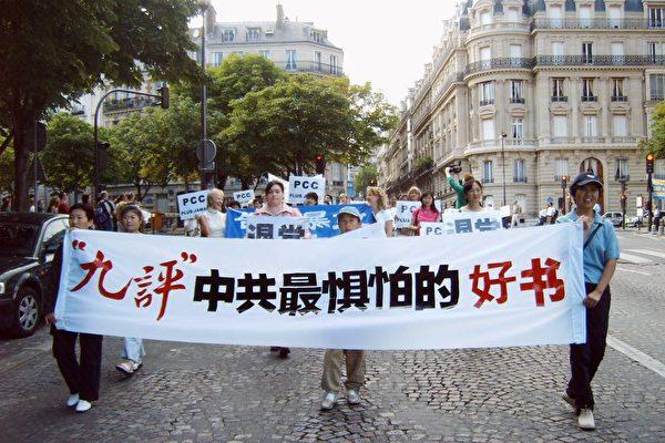 组图:巴黎盛大游行  贺三百万人退党