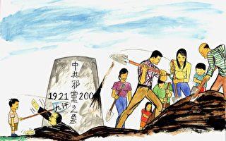 漫画:中共邪党之墓
