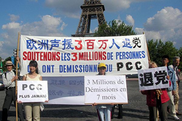 欧洲民众在巴黎闹市举行退党游行