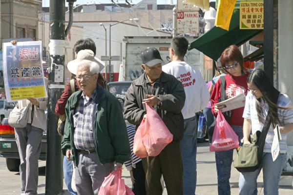 舊金山街口的退党服務站。