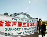 声援300万退党 自由中国悉尼歌剧院集会