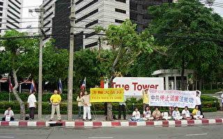 720泰国法轮功学员中使馆前呼吁