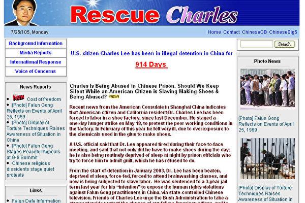 李祥春被捕後,未婚妻與李的朋友建立了營救李祥春的網站:www.rescueCharles.org,希望有更多人參與營救,截至發稿時間,李祥春已經在中國勞教所中度過了914天。(文圖╱魏小茱)