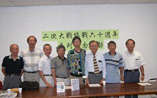 台美社團舉辦二戰60週年系列紀念活動