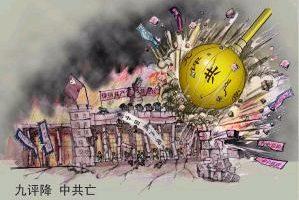 河北百官村民要退团 永不加入共产党