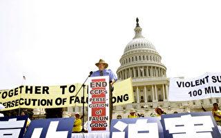 宗教自由聯盟:法輪功精神將盛行於世