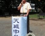 佐藤先生发言︰要以各种方式帮助中国人(大纪元)