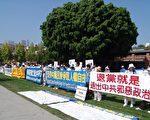 """8月20日(星期六) 中午﹐""""南加州声援380万勇士退党""""集会和游行在洛杉矶中国城举行﹐图为集会会场。"""