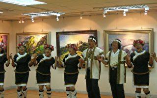 云林文化局书画飘香 原住民歌舞祝贺