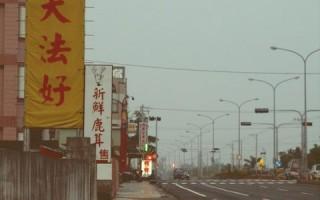 """17级强台下,没被台风吹走的""""法轮大法好""""横幅,摄于台风过后一个月。(大纪元)"""