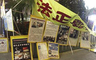 香港法轮功真相点又遭破坏