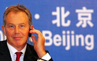 布萊爾: 世界質疑中國人權