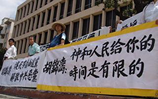 洛華人團體籲胡錦濤順天意棄中共