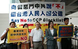 組圖:香港法庭開審台港首宗人權案