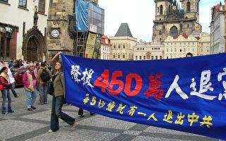 欧洲十一布拉格游行 声援中国退党潮