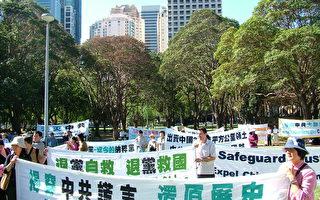 组图:国殇日 悉尼举行觉醒长城暨集会