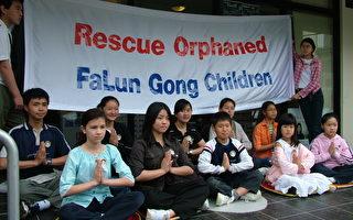 悉尼兒童獻愛心 汽車之旅營救孤兒