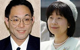 日本宫内厅今天正式公布清子公主婚期