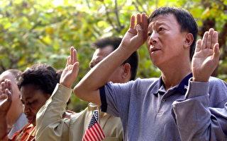 申請加入美國籍的華裔移民的故事