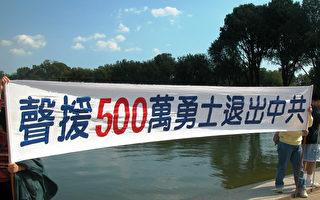 组图3﹕华府集会声援500万退党