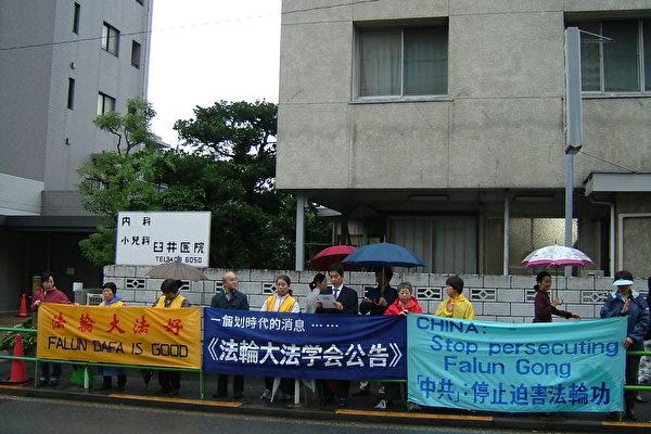 日本法轮功向中共大使馆宣读公告