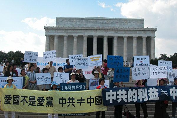 10月15日,来自纽约、费城、华府等的三百多位中西方人士,聚集在美国首都林肯纪念馆前,声援500万中国人通过网络发表声明退出中囯共产党(团、队)。大纪元新闻图片。
