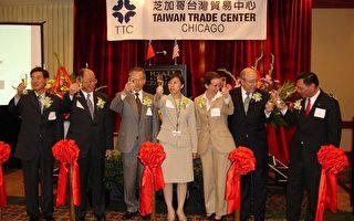 芝加哥台湾贸易中心设立  台美经贸可望拓展